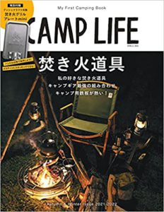 CAMP LIFE Autumn&Winter Issue 2021-2022