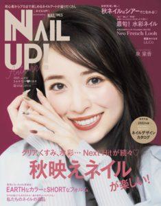 ネイルUP!2021年秋号Vol.102